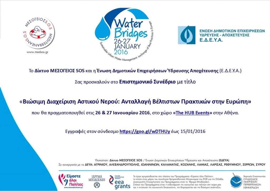 water_bridges_conference_invitation