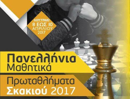 Πανελλήνια Μαθητικά Πρωταθλήματα Σκακιού 2017