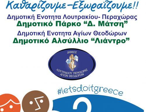 Let's do it World ! Let's do it Greece ! Let's do it Λουτράκι – Περαχώρα  – Άγιοι Θεόδωροι