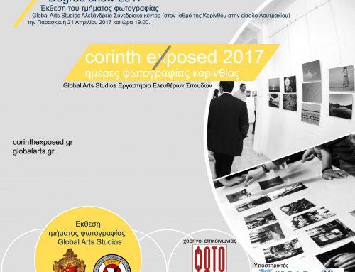 8η έκθεση φωτογραφίας αποφοίτων σπουδαστών, ακαδημαϊκής περιόδου 2016-2017, των εργαστηρίων ελευθέρων σπουδών Global Arts Studios