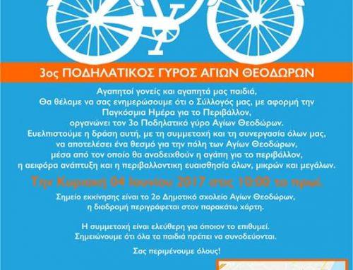 3ος ποδηλατικός γύρος Αγίων Θεοδώρων
