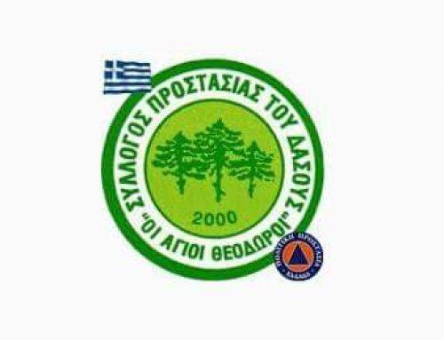 """Σύλλογος προστασίας του δάσους """"Οι Άγιοι Θεόδωροι"""":  Πρόσκληση σε κάλεσμα γνωριμίας"""