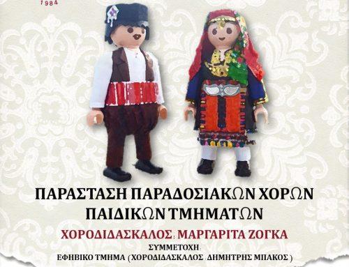 Παράσταση παραδοσιακών χορών παιδικών τμημάτων