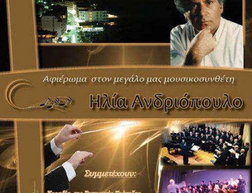 7o Χορωδιακό Φεστιβάλ Λουτρακίου