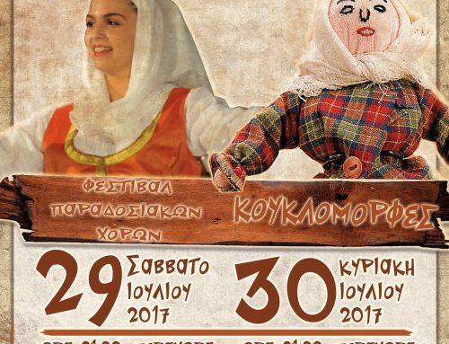 """Πολιτιστικός Σύλλογος Περαχώρας """"Φεστιβάλ Παραδοσιακών χορών"""" – """"Κουκλομορφές"""""""
