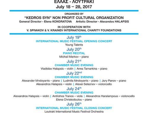 10ο επετειακό Διεθνές Φεστιβάλ  Μουσικής και η Θερινή Μουσική Ακαδημία στο Λουτράκι