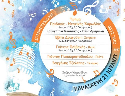 Καλοκαιρινή Συναυλία στον Κήπο της Δημοτικής Βιβλιοθήκης Λουτρακίου