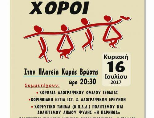 Λαογραφικός Όμιλος Ισθμίας – Ελλήνων Χοροί