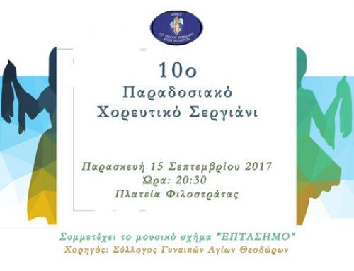 10ο Παραδοσιακό Χορευτικό Σεργιάνι