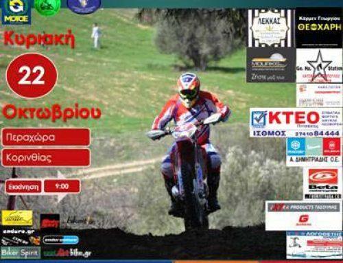 7ος Αγώνας Πανελληνίου πρώταθλήματος ENDURO &  3ος Αγώνας ENDURO Νοτίου Ελλάδος