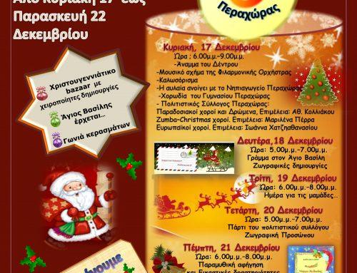 Μαγικά Χριστούγεννα στην Περαχώρα