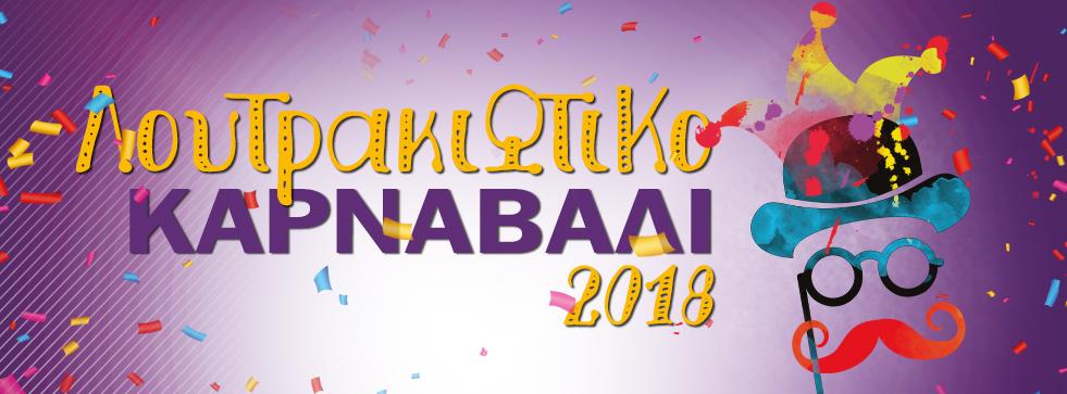 Λουτρακιώτικο Καρναβάλι 2018