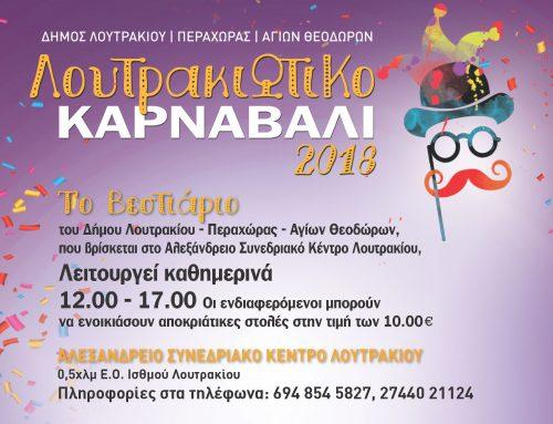 Λουτρακιώτικο Καρναβάλι 2018 – Βεστιάριο