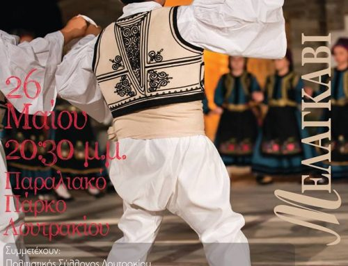 Παιδικά Χορο-πατήματα Αντάμωμα παραδοσιακών χορευτικών