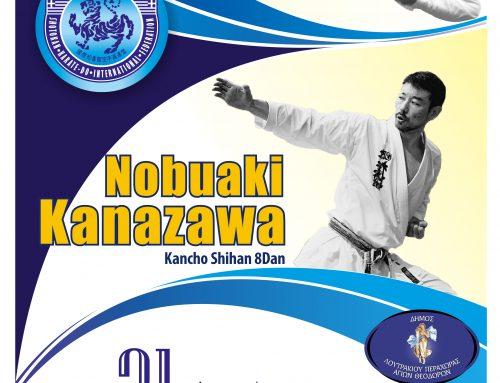 Παγκόσμιο Κύπελλο Shotokan Karate