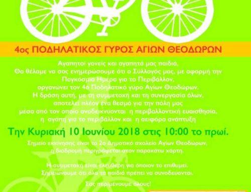 4ος Ποδηλατικός γύρος Αγίων Θεοδώρων