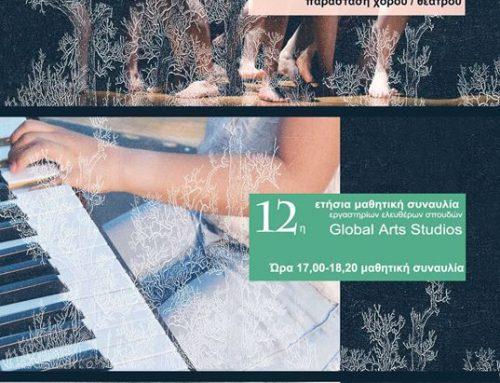 12η ετήσια παράσταση Global Arts Studios